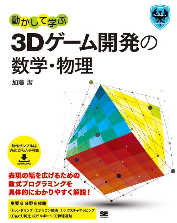 動かし て 学ぶ 3d ゲーム 開発 の 数学 物理