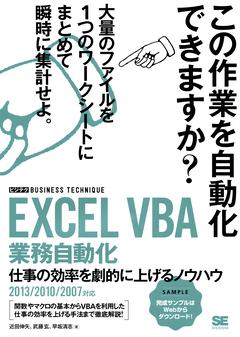 EXCEL VBA 業務自動化 [ビジテク] 【PDF版】