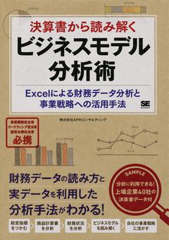 決算書から読み解くビジネスモデル分析術 【PDF版】