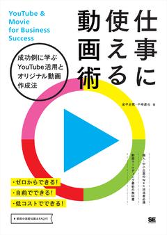 仕事に使える動画術 成功例に学ぶYouTube活用とオリジナル動画作成法 【PDF版】