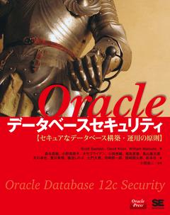 Oracleデータベースセキュリティ セキュアなデータベース構築・運用の原則