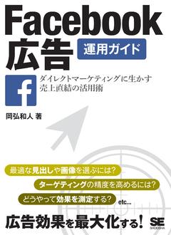 Facebook広告運用ガイド ダイレクトマーケティングに生かす売上直結の活用術 【PDF版】