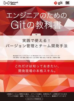 エンジニアのためのGitの教科書 実践で使える!バージョン管理とチーム開発手法 【PDF版】