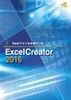 ExcelCreator 10.0 for .NET Xlsxサーバーライセンス(3年間保守付き)