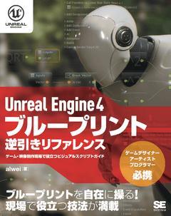 Unreal Engine 4 ブループリント 逆引きリファレンス ゲーム・映像制作現場で役立つビジュアルスクリプトガイド