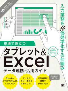 現場で役立つタブレット&Excelデータ連携・活用ガイド 入力業務を10倍効率化する仕組み 【PDF版】