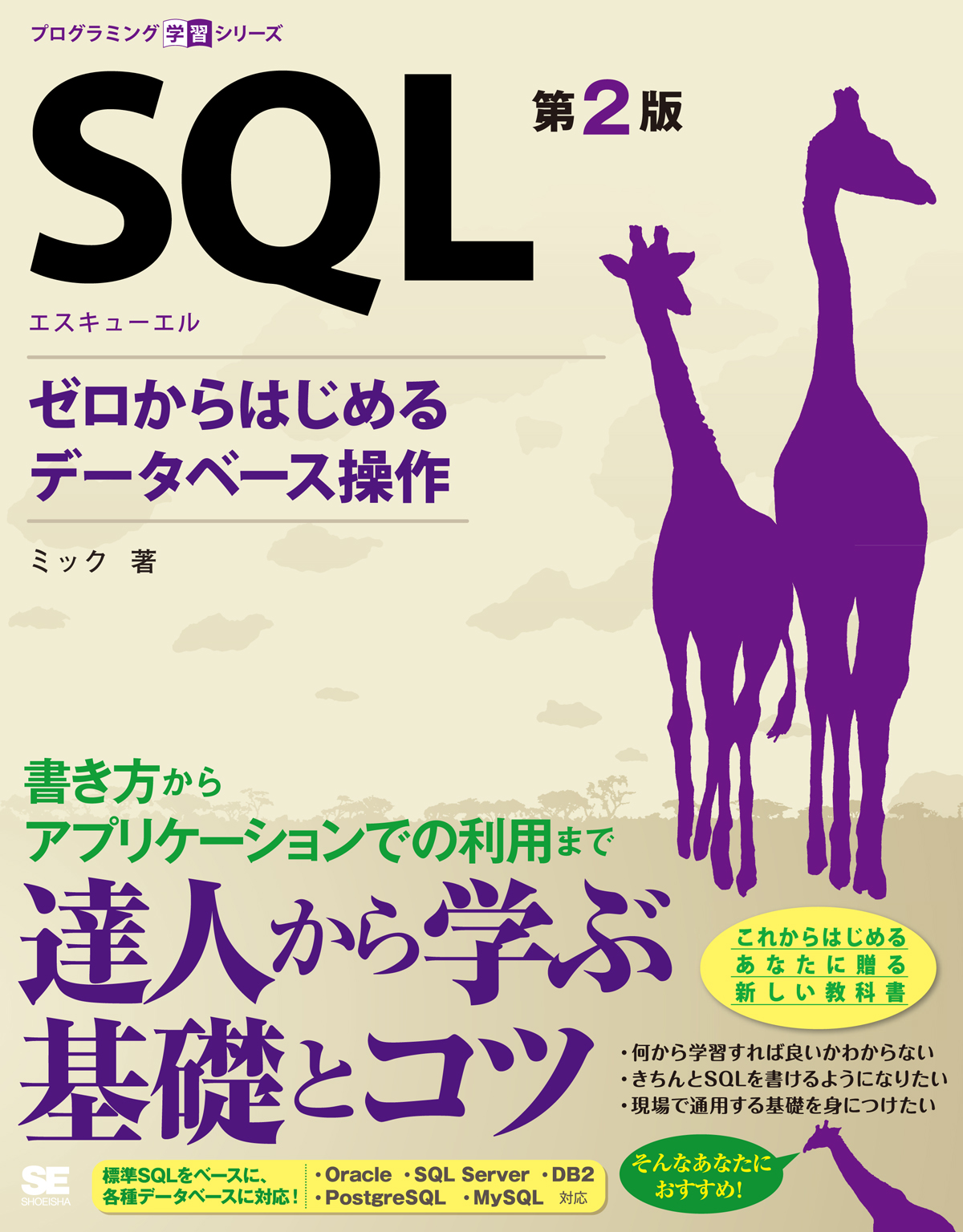 sql 第2版 ゼロからはじめるデータベース操作 ミック 翔泳社の本