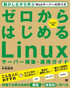 ゼロからはじめるLinuxサーバー構築・運用ガイド 動かしながら学ぶWebサーバーの作り方