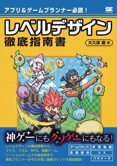 アプリ&ゲームプランナー必読!レベルデザイン徹底指南書