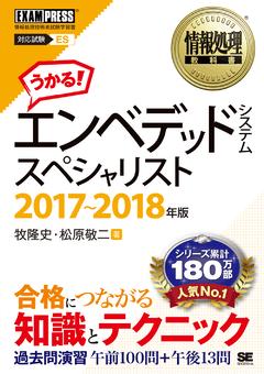情報処理教科書 エンベデッドシステムスペシャリスト 2017~2018年版