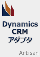 Dynamics CRM アダプタ for ASTERIA WARP