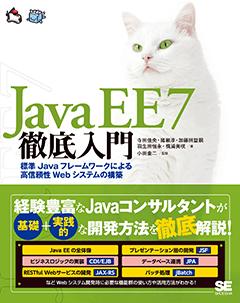 Java EE 7徹底入門 標準Javaフレームワークによる高信頼性Webシステムの構築 【PDF版】