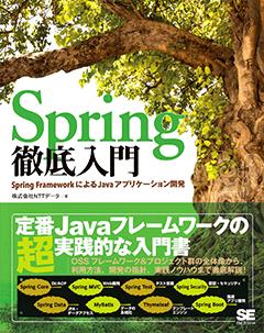 Spring徹底入門 Spring FrameworkによるJavaアプリケーション開発 【PDF版】