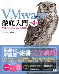VMware徹底入門 第4版  VMware vSphere 6.0対応 【PDF版】