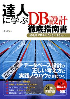 達人に学ぶDB設計 徹底指南書 ~初級者で終わりたくないあなたへ 【PDF版】