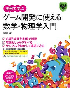 実例で学ぶ ゲーム開発に使える数学・物理学入門 【PDF版】