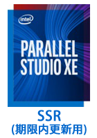 インテル Parallel Studio XE Professional Edition for Fortran & C++ Linux SSR (期限内更新用)