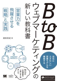 BtoBウェブマーケティングの新しい教科書  営業力を飛躍させる戦略と実践