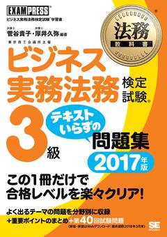 法務教科書 ビジネス実務法務検定試験(R)3級 テキストいらずの問題集 2017年版