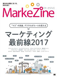 MarkeZine マーケティング最前線2017