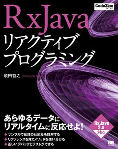 RxJavaリアクティブプログラミング