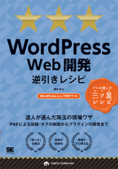 WordPress Web開発逆引きレシピ WordPress4.x/PHP7対応 【PDF版】