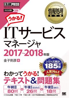 情報処理教科書 ITサービスマネージャ 2017~2018年版