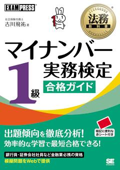 法務教科書 マイナンバー実務検定1級合格ガイド