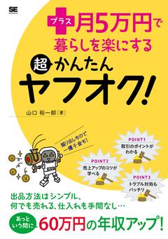 プラス月5万円で暮らしを楽にする超かんたんヤフオク!