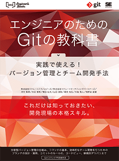 エンジニアのためのGitの教科書 実践で使える!バージョン管理とチーム開発手法【PDF版】