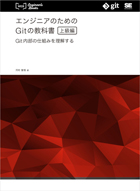 エンジニアのためのGitの教科書[上級編] Git内部の仕組みを理解する 【PDF版】