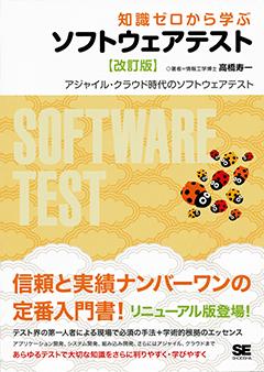 知識ゼロから学ぶソフトウェアテスト【改訂版】【PDF版】