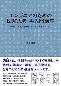 """エンジニアのための図解思考 再入門講座  情報の""""本質""""を理解するための実践テクニック【PDF版】"""