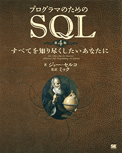 プログラマのためのSQL 第4版  すべてを知り尽くしたいあなたに【PDF版】