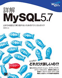 詳解MySQL 5.7  止まらぬ進化に乗り遅れないためのテクニカルガイド【PDF版】