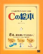 Cの絵本 ~C言語が好きになる9つの扉~【PDF版】