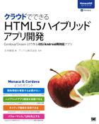 クラウドでできるHTML5ハイブリッドアプリ開発 Monaca公式ガイドブック【PDF版】