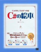 C#の絵本 C#が好きになる9つの扉【PDF版】