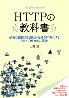 HTTPの教科書【PDF版】