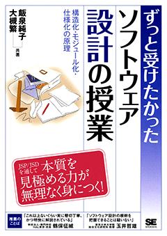 ずっと受けたかったソフトウェア設計の授業 ~構造化・モジュール化・仕様化の原理~【PDF版】