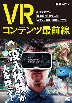 VRコンテンツ最前線  事例でわかる費用規模・制作工程・スタッフ構成・制作ノウハウ【PDF版】