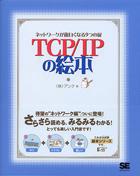 TCP/IPの絵本【PDF版】