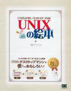 UNIXの絵本【PDF版】