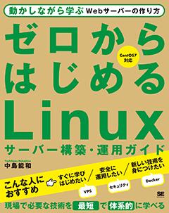ゼロからはじめるLinuxサーバー構築・運用ガイド  動かしながら学ぶWebサーバーの作り方【PDF版】