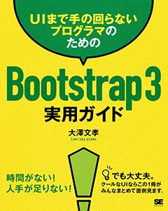 UIまで手の回らないプログラマのためのBootstrap3実用ガイド【PDF版】