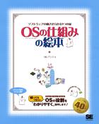OSの仕組みの絵本【PDF版】