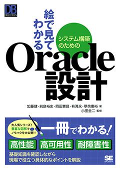 絵で見てわかるシステム構築のためのOracle設計【PDF版】