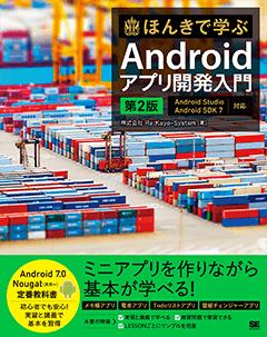 ほんきで学ぶAndroidアプリ開発入門 第2版【PDF版】