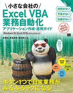 小さな会社のExcel VBA 業務自動化アプリケーション作成・運用ガイド Windows 10、Excel 2016/2013/2010対応【PDF版】
