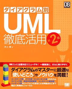 ダイアグラム別UML徹底活用 第2版【PDF版】